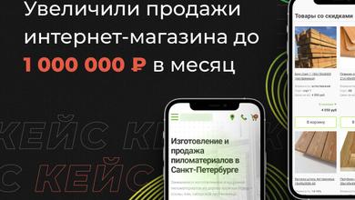 [Кейс] Повысили посещаемость в 7+ раз и увеличили ежемесячный объем продаж с сайта до миллиона рублей