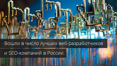 Вошли в число лучших веб-разработчиков и SEO-компаний в России