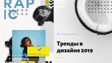 Тренды в дизайне 2019
