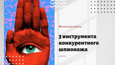 Контекстная реклама: Шпионим и учимся у конкурентов