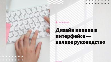 Дизайн кнопок в интерфейсе — полное руководство