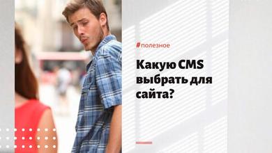 Какую CMS выбрать для сайта?