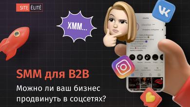 SMM для B2B. Нужны ли вашей компании аккаунты в соцсетях?