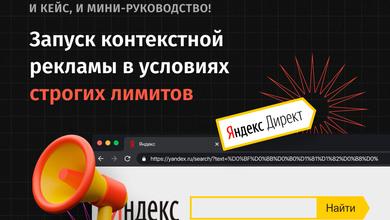 Статья-кейс: запуск контекстной рекламы в условиях строгих лимитов