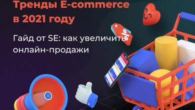 Топ трендов E-commerce в 2021 году