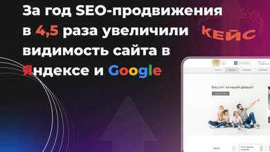[Кейс] Рост видимости в Яндекс & Google в 4,5 раза и посещаемости на 1000 человек за год