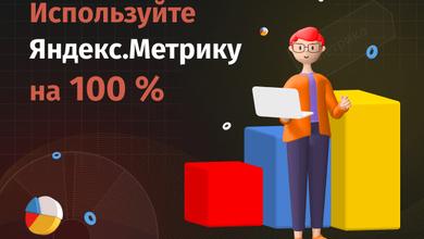 Качаем Яндекс.Метрику: как подключить дополнительные отчеты