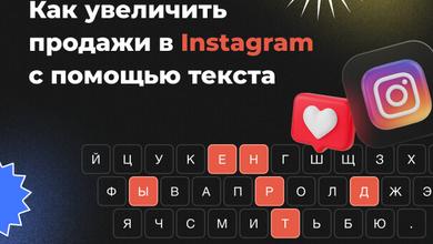 Тренды и устаревшие приемы копирайтинга: как увеличить продажи в Instagram с помощью текста