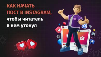 Как начать пост в Instagram, чтобы читатель в нем утонул