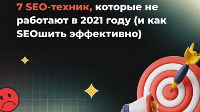 7 SEO-техник, которые не работают в 2021 году (и как SEOшить эффективно)
