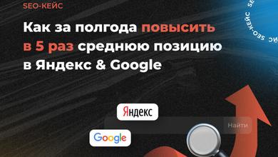 [SEO-кейс] Как за полгода повысить в 5 раз среднюю позицию в Яндекс & Google (300+ запросов в топе)