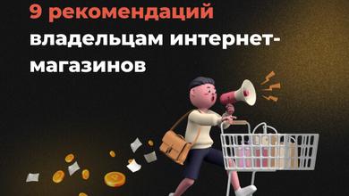 9 рекомендаций владельцам интернет-магазинов