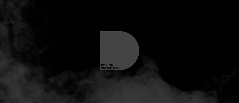 Место встречи: #Designprosmotr