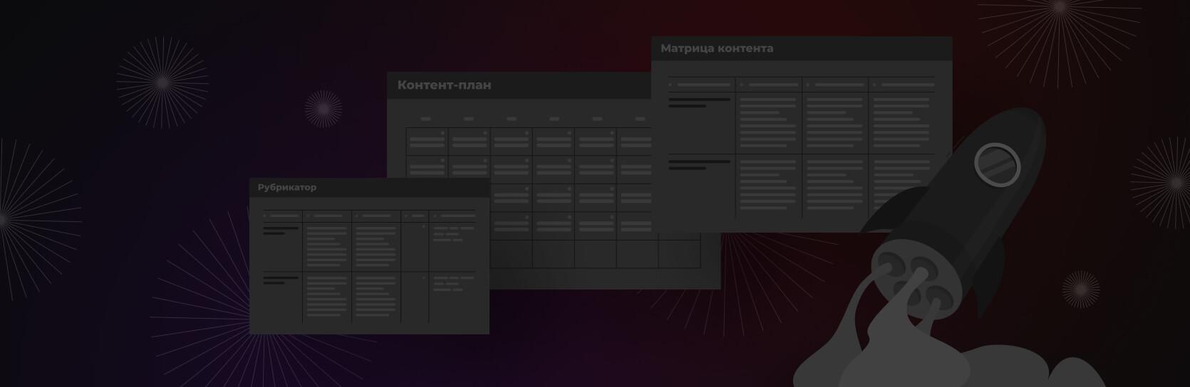 Составляем матрицу контента, рубрикатор и контент-план для постов и статей