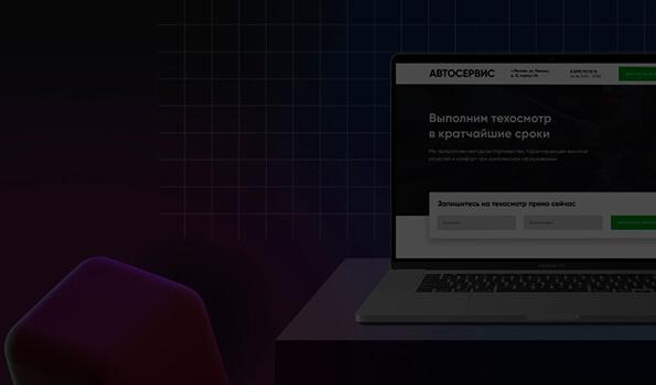 Сайт для станции техосмотра (СТО): разбор требований и решений